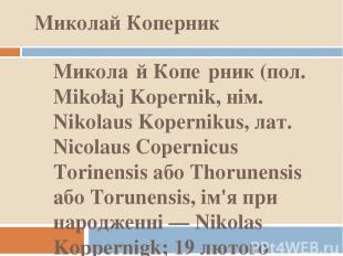 Миколай Коперник Микола й Копе рник (пол. Mikołaj Kopernik, нім. Nikolaus Kopern