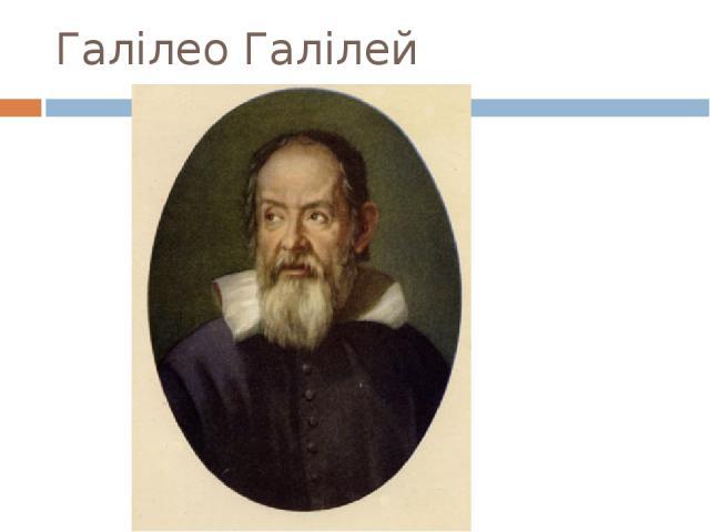 Галілео Галілей