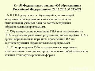 Ст. 59 Федерального закона «Об образовании в Российской Федерации» от 29.12.2012