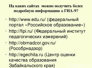 На каких сайтах можно получить более подробную информацию о ГИА-9? http://www.ed