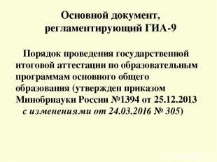 Основной документ, регламентирующий ГИА-9 Порядок проведения государственной ито