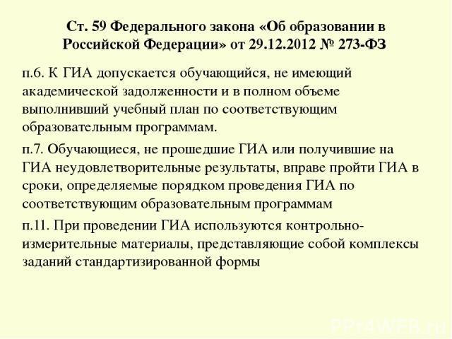 Ст. 59 Федерального закона «Об образовании в Российской Федерации» от 29.12.2012 № 273-ФЗ п.6. К ГИА допускается обучающийся, не имеющий академической задолженности и в полном объеме выполнивший учебный план по соответствующим образовательным програ…