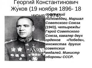 Гео ргий Константи нович Жу ков (19 ноября 1896- 18 июня 1974) советский полково