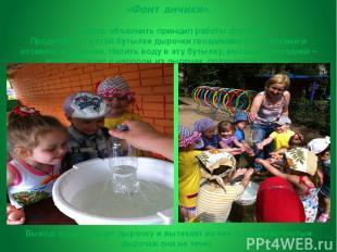 «Фонтанчики».  Задача:объяснить принцип работы фонтана. Проделать в пустой бут