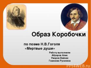 Образ Коробочки по поэме Н.В.Гоголя «Мертвые души» Работу выполнили Абраров Алик