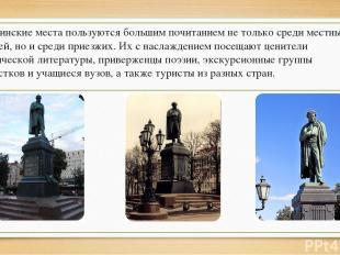 Пушкинские места пользуются большим почитанием не только среди местных жителей,