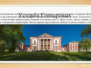 Усадьба Гончаровых Описывая Пушкинские места Подмосковья, хотелось бы начать с и