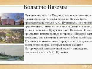 Большие Вяземы Пушкинские места в Подмосковье представлены ещё одним имением. Ус