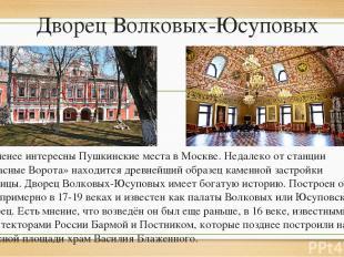 Дворец Волковых-Юсуповых Не менее интересны Пушкинские места в Москве. Недалеко