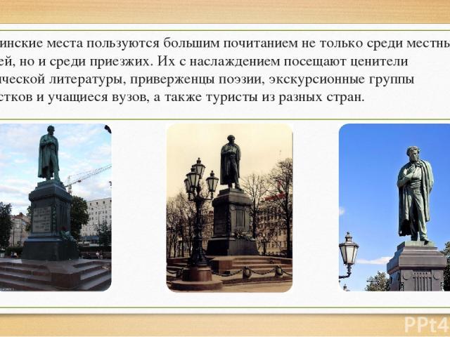 Пушкинские места пользуются большим почитанием не только среди местных жителей, но и среди приезжих. Их с наслаждением посещают ценители классической литературы, приверженцы поэзии, экскурсионные группы подростков и учащиеся вузов, а также туристы и…