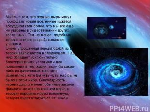 Мысль о том, что черные дыры могут порождать новые вселенные кажется абсурдной (