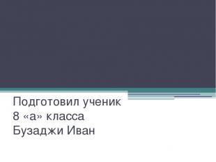 Паровые двигатели Подготовил ученик 8 «а» класса Бузаджи Иван