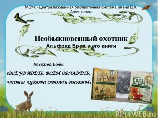 МБУК «Централизованная библиотечная система имени В.К. Арсеньева» Необыкновенный