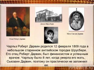 Чарльз Роберт Дарвин родился 12 февраля 1809 года в небольшом старинном английск