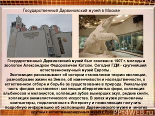 Государственный Дарвиновский музей в Москве Государственный Дарвиновский музей б