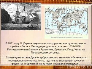 В 1831 году Ч. Дарвин отправляется в кругосветное путешествие на корабле «Бигль»