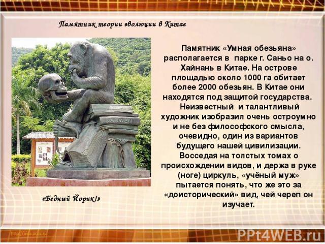 Памятник «Умная обезьяна» располагается в парке г. Саньо на о. Хайнань в Китае. На острове площадью около 1000 га обитает более 2000 обезьян. В Китае они находятся под защитой государства. Неизвестный и талантливый художник изобразил очень остроумно…