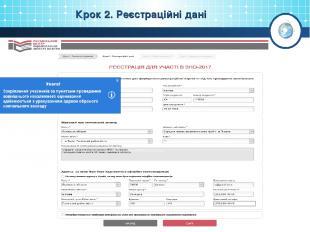 Крок 2. Реєстраційні дані