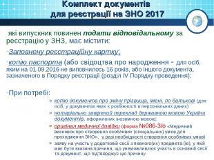 Комплект документів для реєстрації на ЗНО 2017 які випускник повинен подати відп