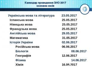 Календар проведення ЗНО 2017 основна сесія Українська мова та література 23.05.2