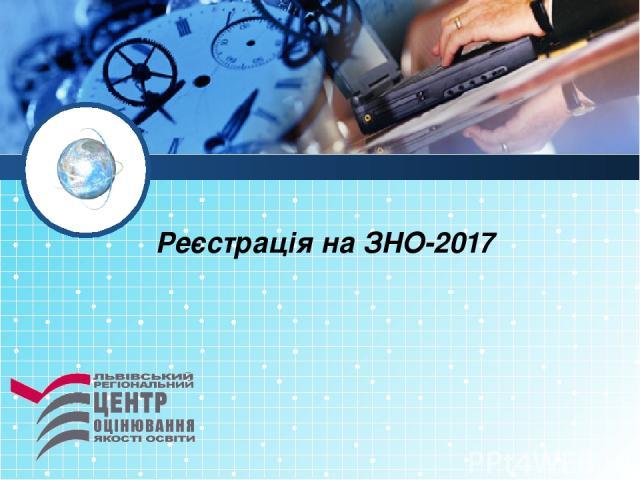 Реєстрація на ЗНО-2017