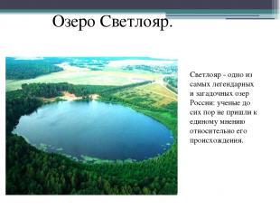 Озеро Светлояр. Светлояр - одно из самых легендарных и загадочных озер России: у