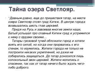 """Тайна озера Светлояр. """"Давным-давно, еще до пришествия татар, на месте озера Све"""