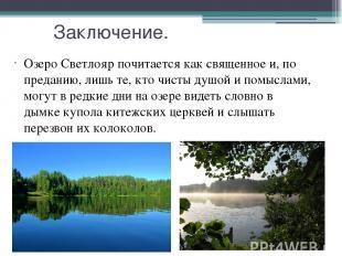 Заключение. Озеро Светлояр почитается как священное и, по преданию, лишь те, кто