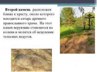 Второй камень расположен ближе к кресту, около которого находится алтарь древне