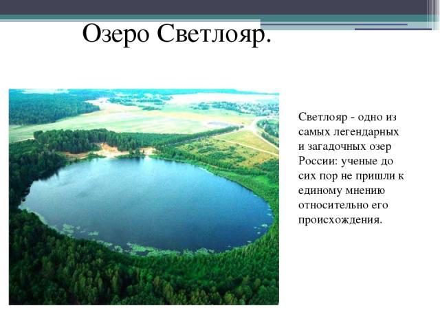 Озеро Светлояр. Светлояр - одно из самых легендарных и загадочных озер России: ученые до сих пор не пришли к единому мнению относительно его происхождения.