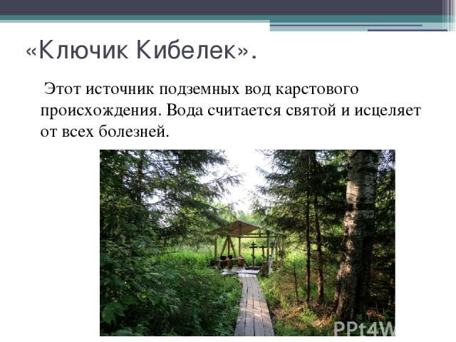 «Ключик Кибелек». Этот источник подземных вод карстового происхождения. Вода считается святой и исцеляет от всех болезней.