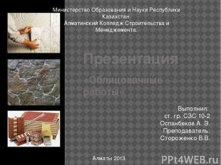 Презентация «Облицовачные работы» Выполнил: ст. гр. СЗС 10-2 Оспанбеков А. Э. Пр