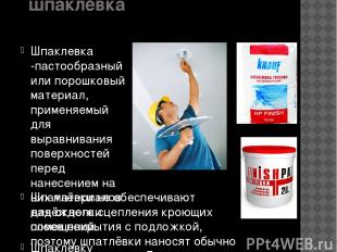 шпаклевка Шпаклевка -пастообразный или порошковый материал, применяемый для выра
