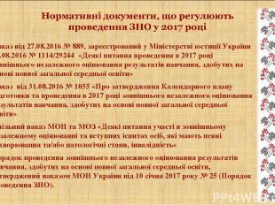 Наказ від 27.08.2016 № 889, зареєстрований у Міністерстві юстиції України 09.08.
