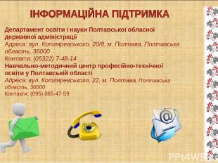 Департамент освіти і науки Полтавської обласної державної адміністрації Адреса: