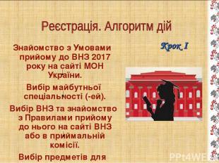 Знайомство з Умовами прийому до ВНЗ 2017 року на сайті МОН України. Вибір майбут