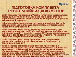 копія паспорта громадянина України (сторінки з фотокарткою, прізвищем, ім'ям та