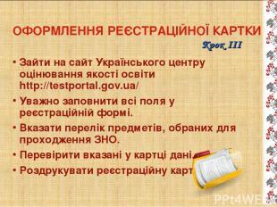 ОФОРМЛЕННЯ РЕЄСТРАЦІЙНОЇ КАРТКИ Зайти на сайт Українського центру оцінювання яко