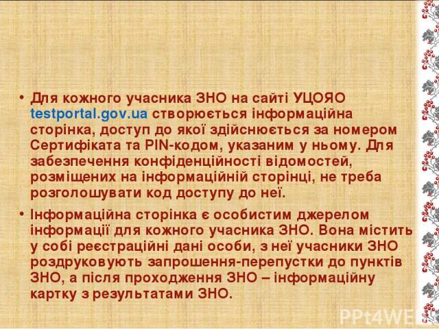 Для кожного учасника ЗНО на сайті УЦОЯО testportal.gov.ua створюється інформаційна сторінка, доступ до якої здійснюється за номером Сертифіката та PIN-кодом, указаним у ньому. Для забезпечення конфіденційності відомостей, розміщених на інформаційній…