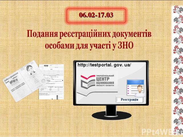 http://testportal. gov. ua/