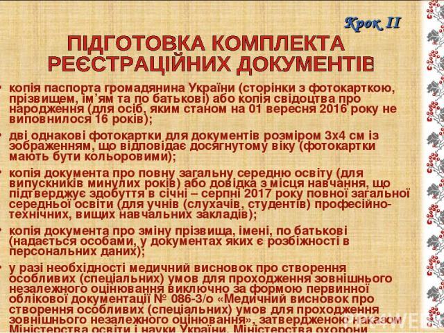 копія паспорта громадянина України (сторінки з фотокарткою, прізвищем, ім'ям та по батькові) або копія свідоцтва про народження (для осіб, яким станом на 01 вересня 2016 року не виповнилося 16 років); дві однакові фотокартки для документів розміром …