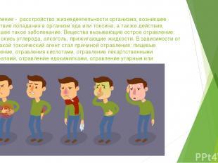 Отравление - расстройство жизнедеятельности организма, возникшее вследствие попа