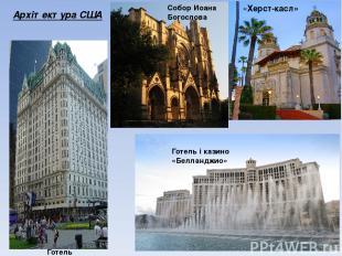 Архітектура США Готель і казино «Белланджио» Собор Иоана Богослова «Херст-касл»
