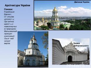 Архітектура України Ознаки: Українське бароко ; Стильова цілісність; Органічна є
