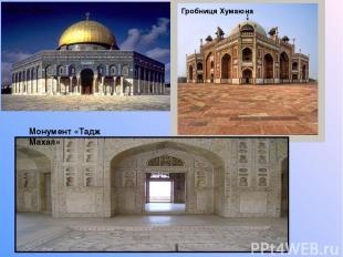 Купол Скелі Гробниця Хумаюна Монумент «Тадж Махал»