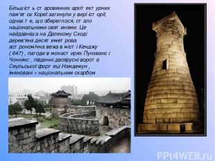 Більшість старовинних архітектурних пам'яток Кореї загинули у вирі історії, одна