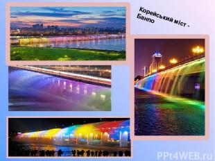 Корейський міст - Банпо