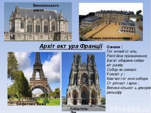 Архітектура Франції Ознаки : Готичний стиль; Релігійне призначення; Багатобарвне