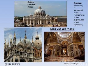 """Архітектура Італії Ознаки: Ренесанс; -"""" німецький стиль»; -"""" пластика стін»; Шир"""