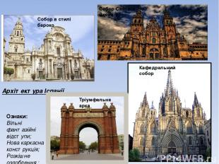 Архітектура Іспанії Ознаки: Вільні фантазійні відступи; Нова каркасна конструкці